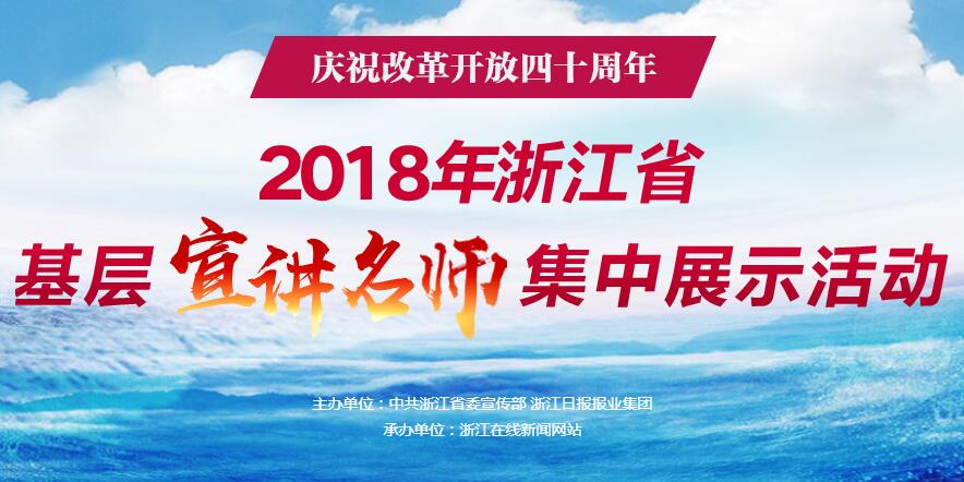 2018年浙江省基层宣讲名师集中展示活动