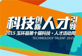 2015玉环县第十届科技人才活动周