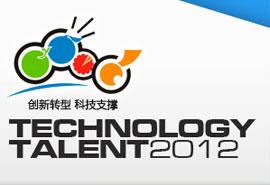 2012年多伦多县科技·人才活动周