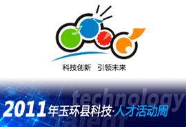 2011年玉环县科技・人才活动周