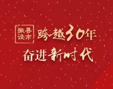 【专题】撤县建市30年