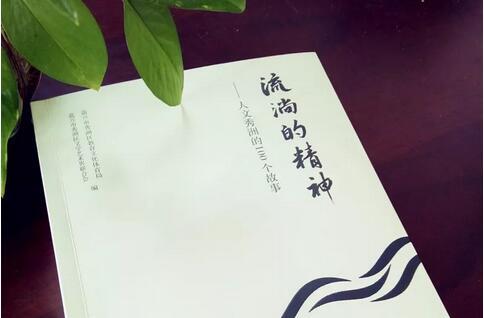 《流淌的精神一一人文秀洲的100个故事》新书首发!