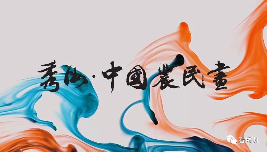 斑斓的色彩晕染泥土的芬芳,打开秀洲农民画的时光相册