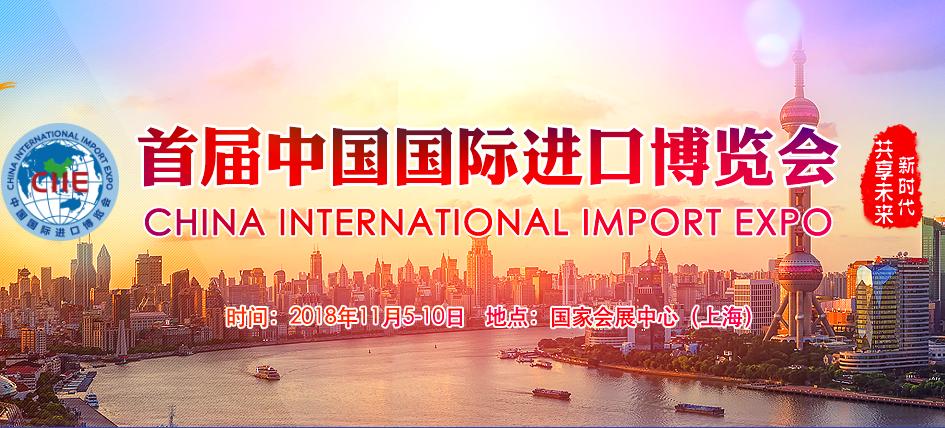 首届中国国际进口博览会将于11月5日到10日在上海举行
