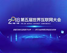 【专题】第五届世界互联网大会