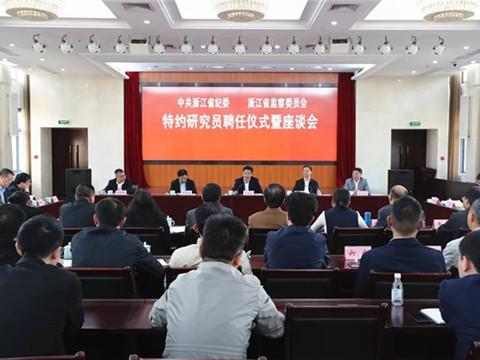 省紀委省監委聘任10名特約研究員