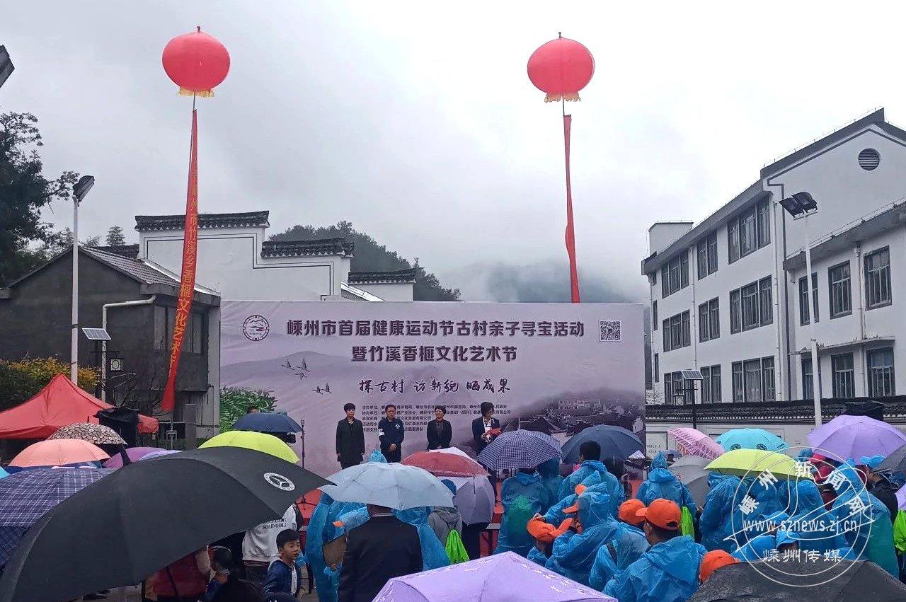 竹溪香榧文化艺术节举行