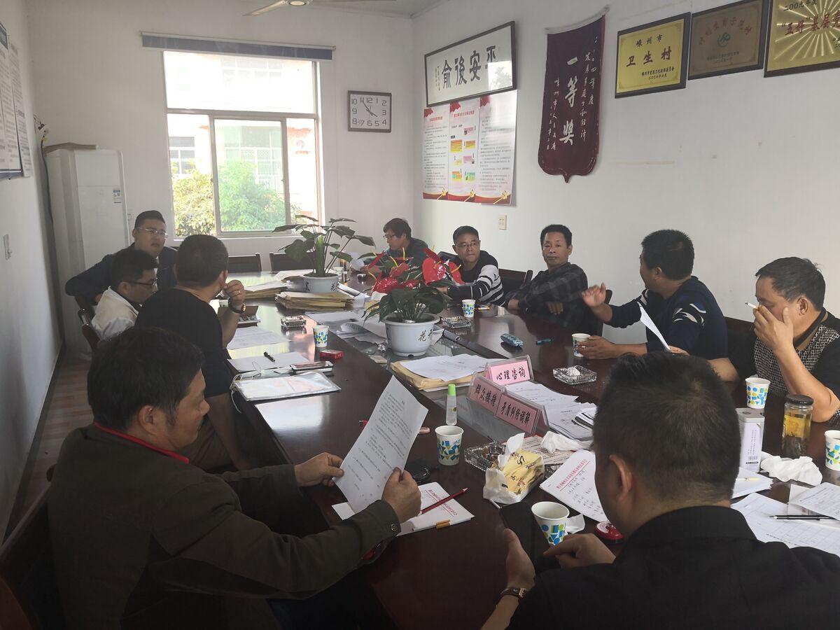 东雅后俞村岩顶硅藻土矿政策处理工作会议