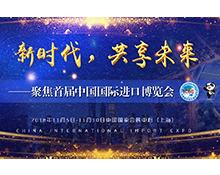 【专题】中国国际进口博览会