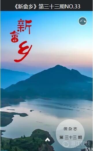 《新畲乡》第三十三期