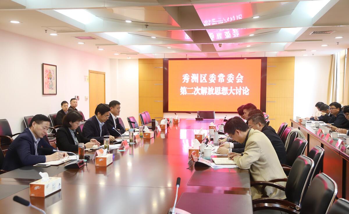 区委常委会会议开展第二次解放思想大讨论