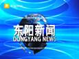 20181105东阳新闻