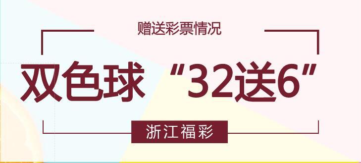 """浙江福彩双色球""""32送6""""赠送彩票情况"""