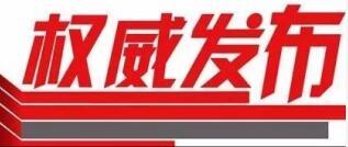 2018下半年东阳市部分事业单位公开招聘入围面试人员名单