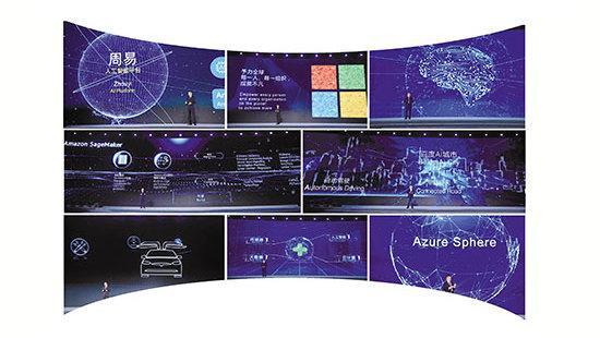 科技为船 梦想为帆 15项世界互联网领先科技成果发布