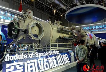 我国空间站核心舱、新一代运载火箭等首次公开亮相
