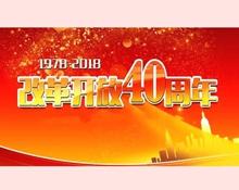 【专题】伟大的变革——庆祝改革开放40周年大型展览
