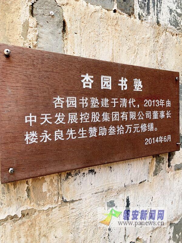 杏坛书院:聆听历史故事 见证百年沧桑