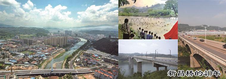 新昌桥的40年