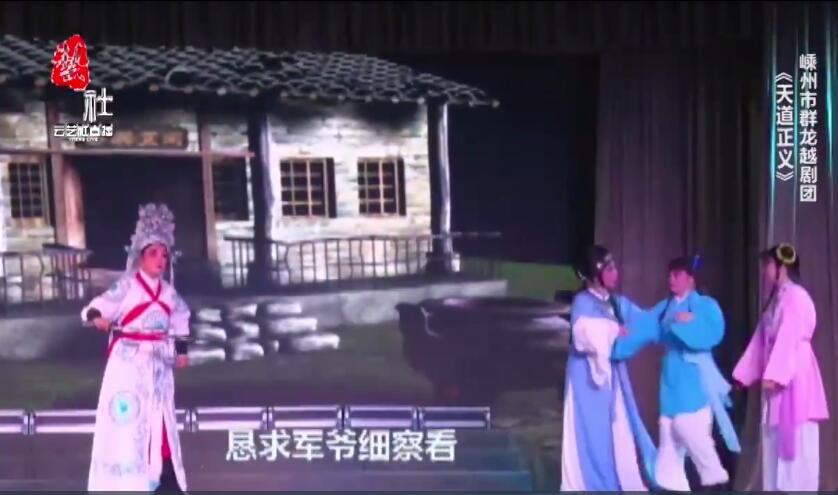 中国越剧38场片花集锦