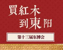 【专题】第十三届中国(东阳)木雕竹编工艺美术博览会