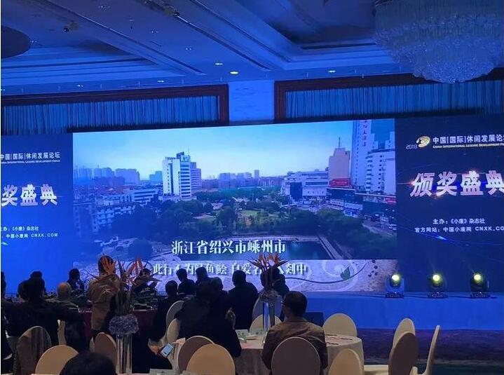 """嵊州荣获""""2018年度中国十大诗意小城"""""""