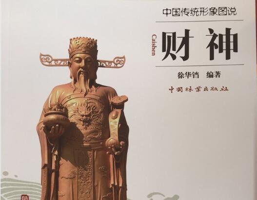 徐华铛推出《财神》专著