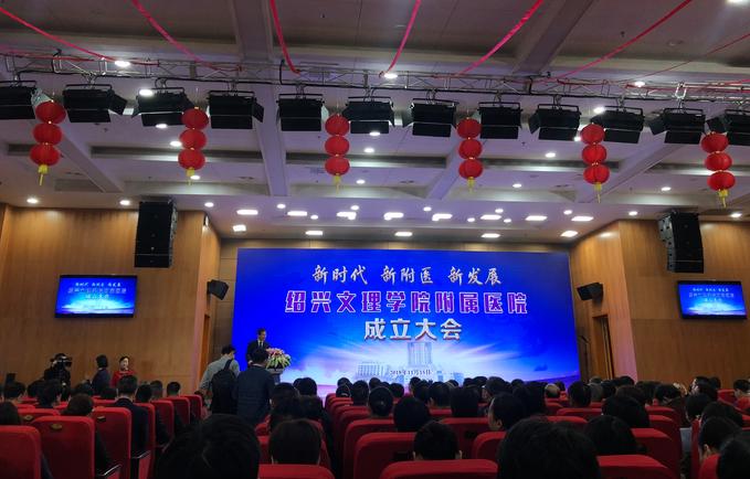 造福百姓健康 新绍兴文理学院附属医院今日揭牌成立
