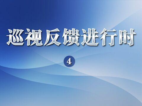 省委巡视组向省工商行政管理局等6家单位党组织反馈巡视情况