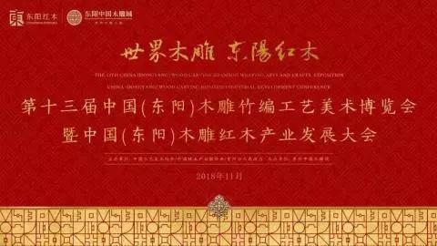 第十三届中国(东阳)木雕竹编工艺美术博览会开幕!
