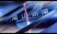 常山新闻20181117