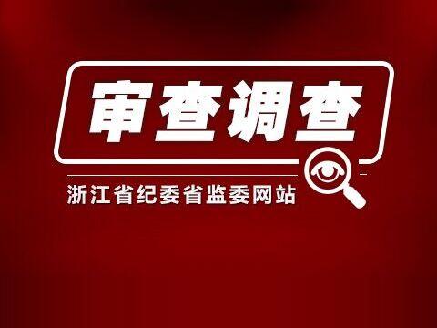 宁波日报社社长蒋旭灿接受纪律审查和监察调查