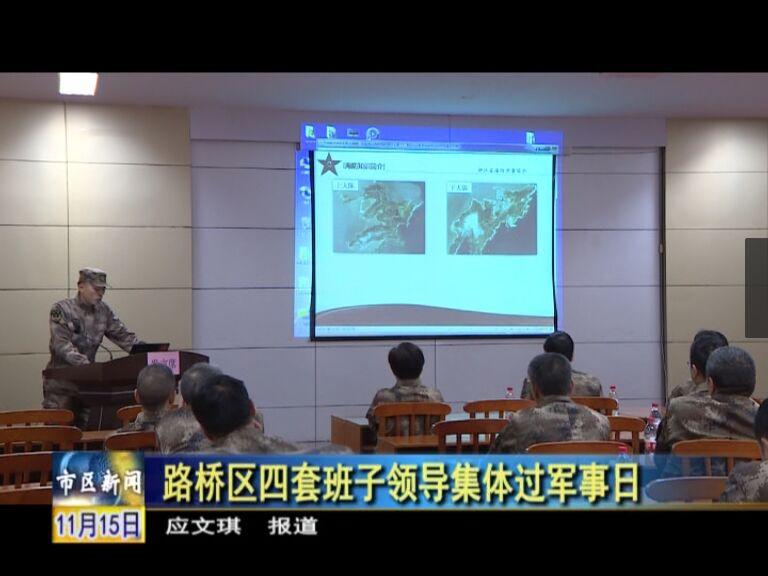 11月15日路桥视频新闻