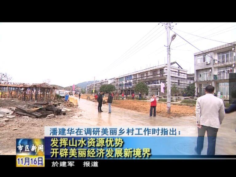 11月16日路桥视频新闻