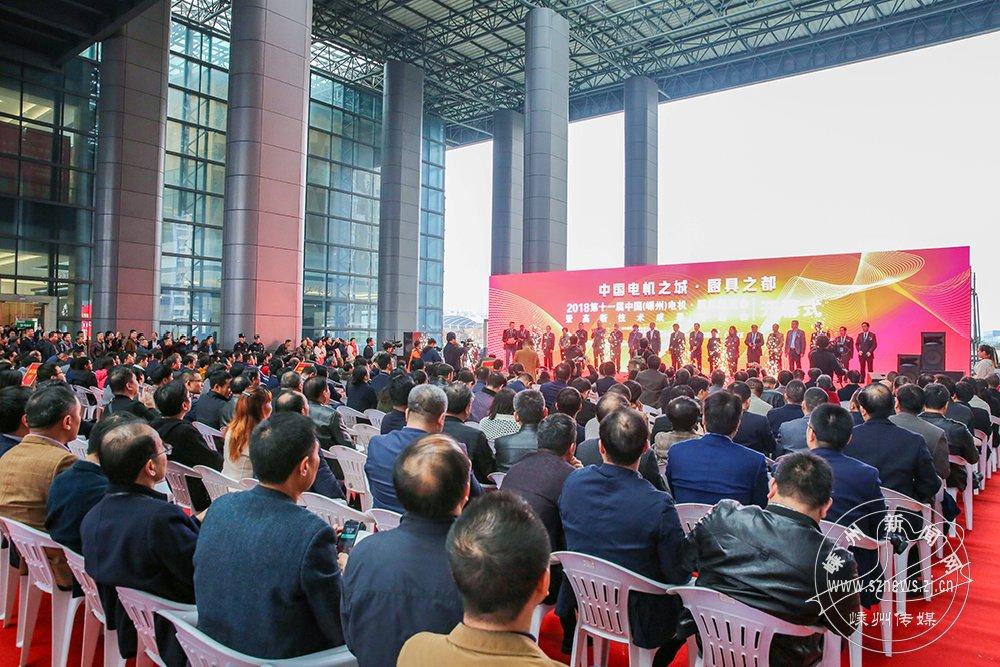 【视频】中国(嵊州)电机・厨具展开幕式