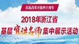 2018浙江省基层宣讲名师