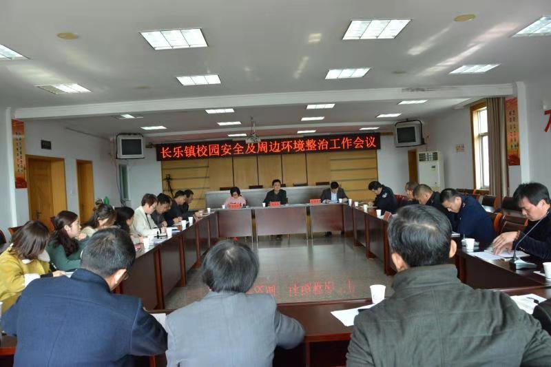 长乐镇召开校园安全及周边环境治理工作专题会议