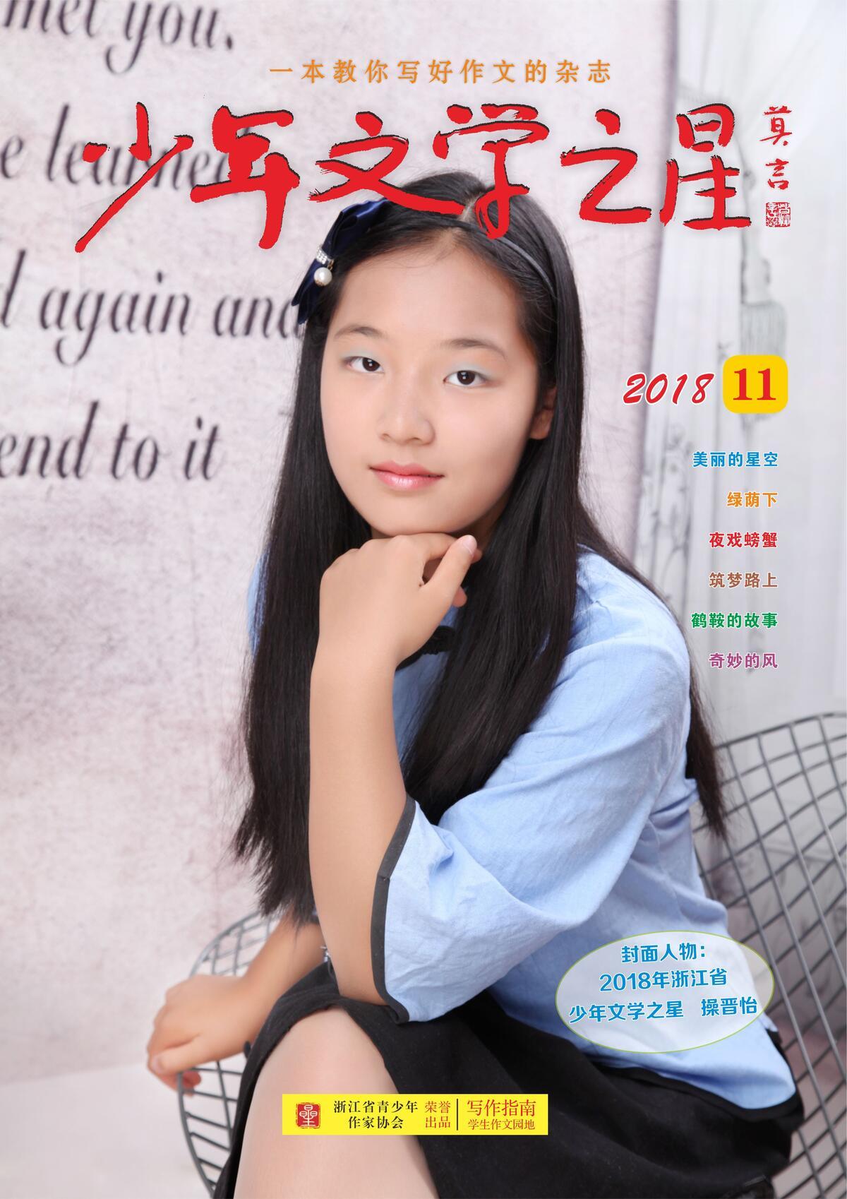 《少年文学之星》2018年11月刊