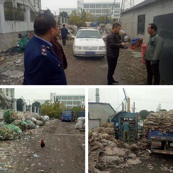 剡湖市场监管所联合有关部门查处一起无照废品收购站
