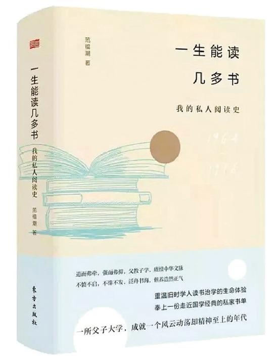 一生能读几多书?#20309;?#30340;私人阅读史