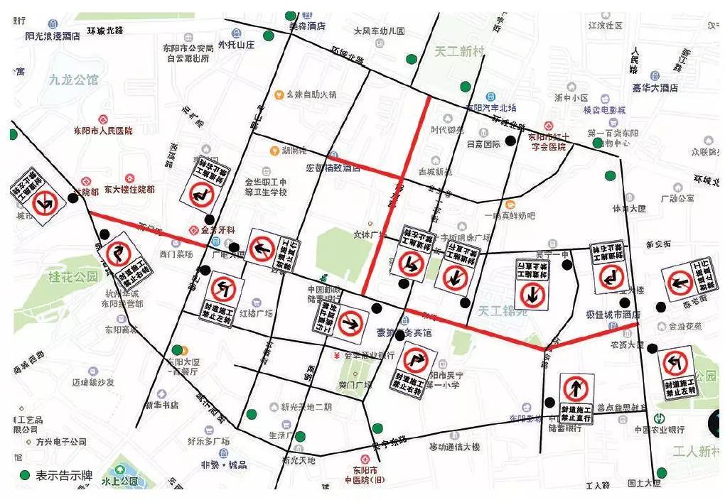 东阳城区3条主干道正在封道施工!工期、绕行看这里