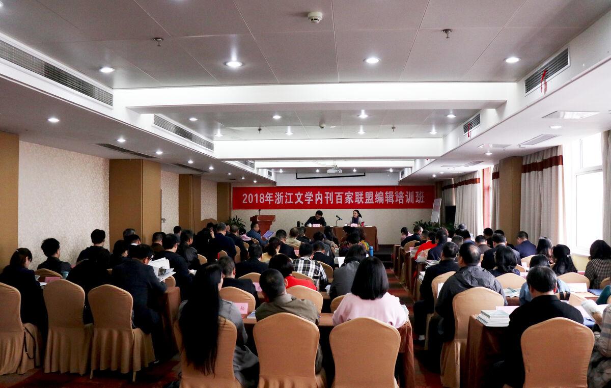 2018年全省文学内刊百家联盟编辑培训班在杭举办