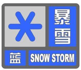 我市发布暴雪蓝色预警