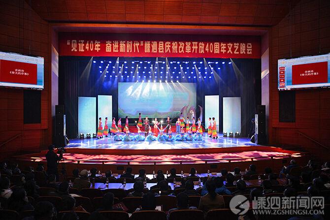 嵊泗县庆祝改革开放40周年文艺晚会精彩上演