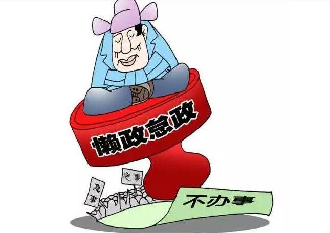 """""""推手式""""""""摆拍式""""…庸政懒政新抬头"""