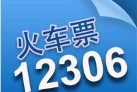 @江山人,12月23日起春运火车票开抢啦!