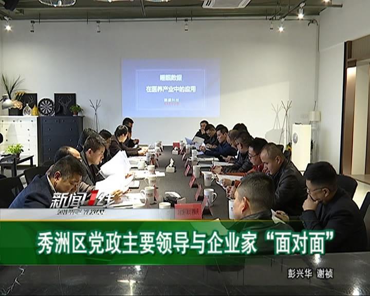 秀洲新闻(2018.12.12)
