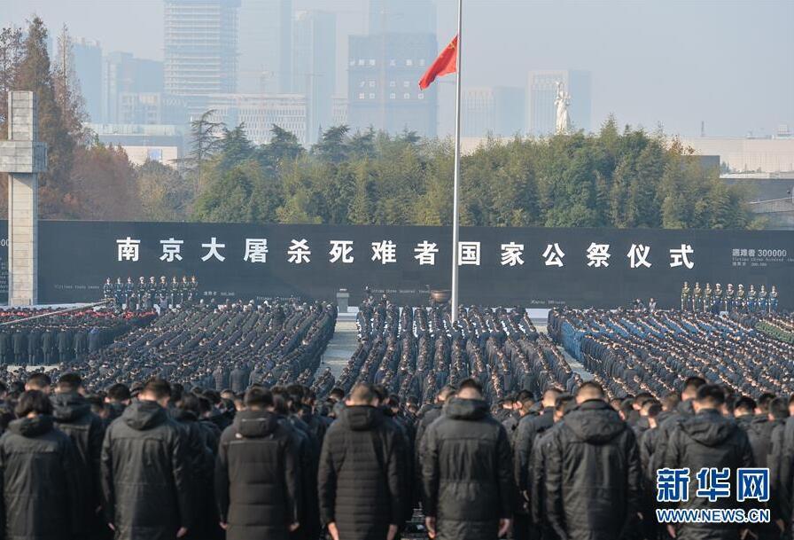 南京今日举行国家公祭仪式