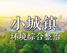 【专题】砥砺奋发绘新貌 歌山画水溢乡情——东阳市小城镇环境综合整治专题
