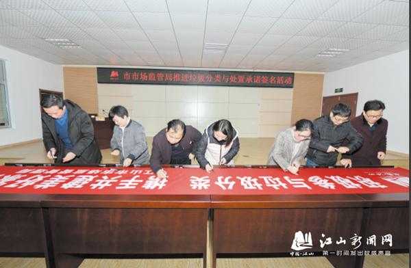 垃圾分类与处置承诺签名